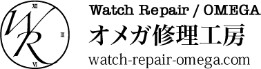 オメガ腕時計の修理・オーバーホール - オメガ修理工房
